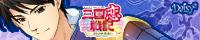 三国恋戦記~オトメの兵法!~