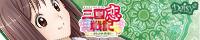 三国恋戦記〜オトメの兵法!〜