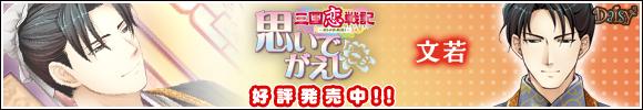 三国恋戦記~オトメの兵法!~思いでがえし